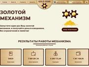 //is.investorsstartpage.com/images/hthumb/gold-gear.ru.jpg?3
