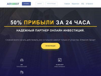 aersbest.com