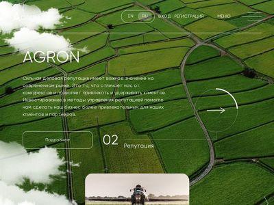 agron.farm screenshot