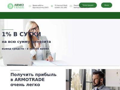 [SCAM] ARMOTRADE - armotrade.com - RCB 80% - 1% por día - Min 1$ Armotrade.com