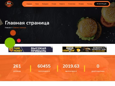 bestburger.site