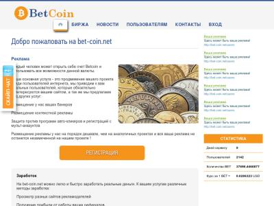 //is.investorsstartpage.com/images/hthumb/bet-coin.net.jpg