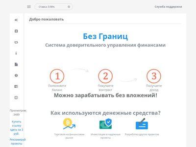 bezgranits.site