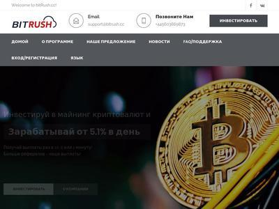 [SCAM] BIT RUSH - bitrush.cc - RCB 80% - daily forever - Min 5$ Bitrush.cc