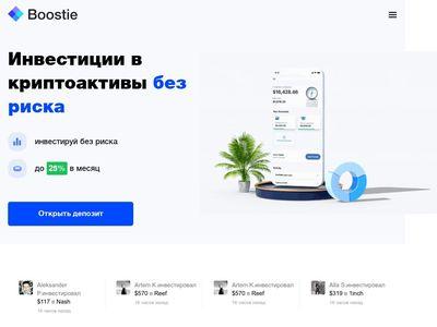 boostie-platform.com