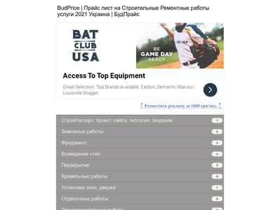 budprice.com.ua