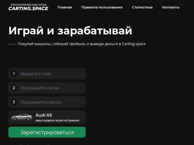 carting.space