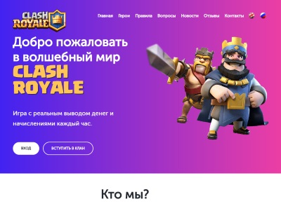 //is.investorsstartpage.com/images/hthumb/clash-royale.games.jpg