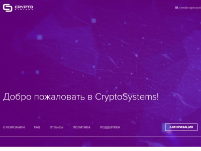 //is.investorsstartpage.com/images/hthumb/cryptosystems.world.jpg?4