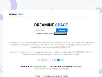 [SCAM] dreamine.space - Min 10 Rublos (Free gift 0.00000124 RUB to Mine) RCB 80% Dreamine.space