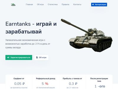 earntanks.ru