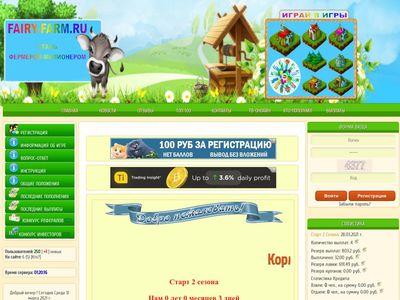 fairy-farm.ru