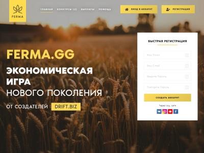 [PROBLEMAS] ferma.gg - Min 10 Rublos (20% - 36% per month) RCB 80% Ferma.gg