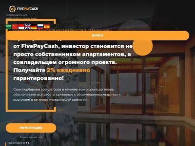 [PAGANDO] fivepaycash.com - Min 1$ (2% daily (Principal back at any time) RCB 80% Fivepaycash.com