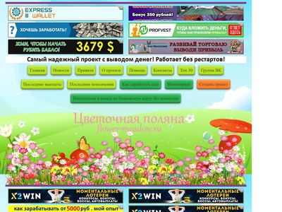 flower-meadow.ru