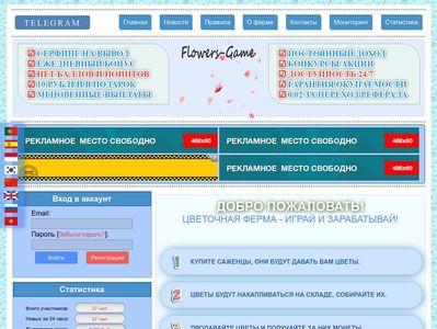 flowers-game.com