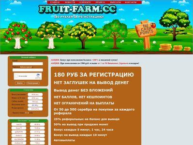 fruit-farm.cc