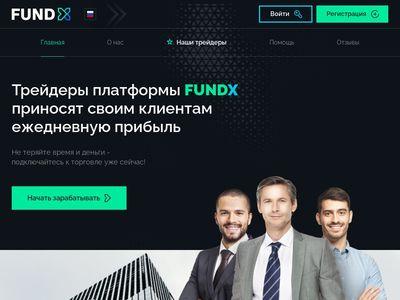 fundx.pro