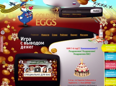 //is.investorsstartpage.com/images/hthumb/gold-eggs.com.jpg