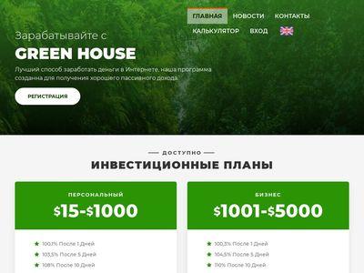 greenhouse.cash.jpg