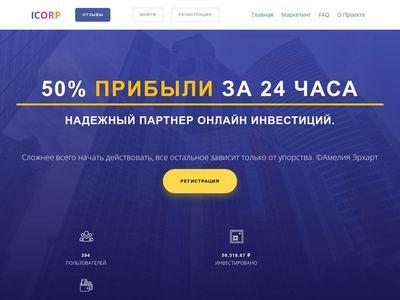 icorp.pro