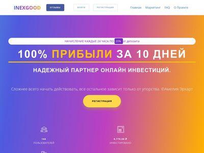 inexgood.com