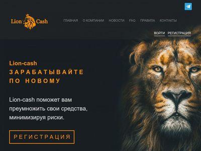 lion-cash.cc