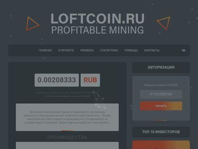 loftcoin.ru