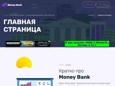 money-bank.cc