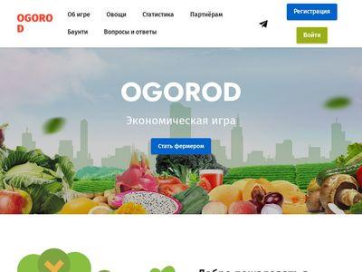 ogorod-game.cc