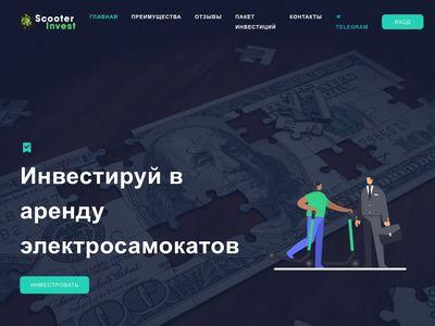scooter-invest.com