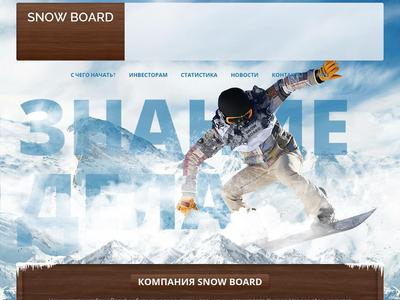 //is.investorsstartpage.com/images/hthumb/snow-board.biz.jpg