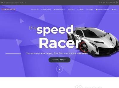 speed-racer.ru