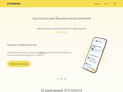 stoqman.com