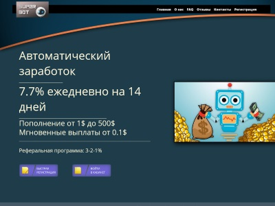 super-bot.site