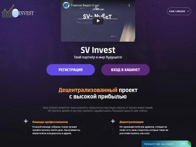 sv-invest.online
