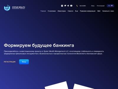 systar.org