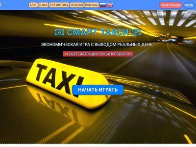 taxi-smart.ru