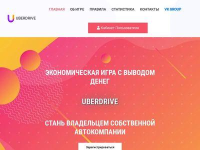 uberdrive.ru