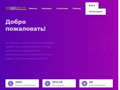 wellbux.ru